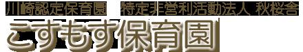 川崎認定保育園 非営利特定活動法人秋桜舎 こすもす保育園